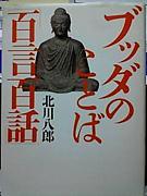 北川八郎先生