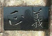 1997.3卒@豊川東部中