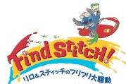 フリフリ大騒動〜Find Stitch!〜