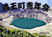 蔵王町青年会 since 1971
