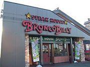 BROCO BILLY 東海店