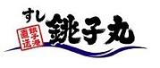 銚子丸劇団