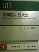 加村研究室 in the NIT