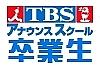 TBSアナウンススクール卒業生