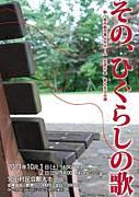 長野県:芝居の会