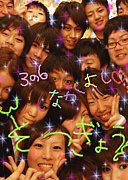 OZK38〜うふんぬの会〜