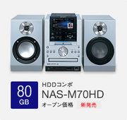 SONY HDDコンポ「NAS-M70HD」
