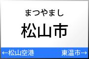 松山新幹線