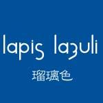 瑠璃色 lapis lazuli