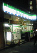 Family Mart 五反田桜田通り店