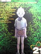 漫画20世紀少年徹底解剖