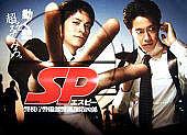 〜SP〜革命篇