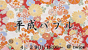 青文字系イベント平成バブル