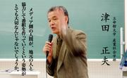 立命館大学 津田ゼミ