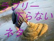 ☆ラブリー下らないネタ☆