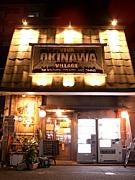 琉球ぼうず OKINAWA VILLAGE