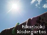 ひかりの子幼稚園-神奈川県-