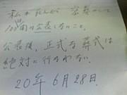 甲田先生即身成仏 1泊断食会