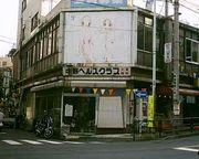 【聖地】中野ヘルスクラブ