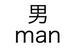 ��(man)