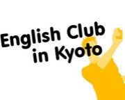 英会話の練習しません会?京都