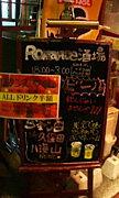 Romance酒場(ロマンスさかば)