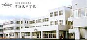 由利本荘市立本荘東中学校