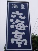 酒皇 六海亭