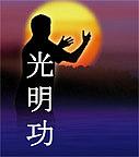 Wu-ji-Gong ☆ 無極功