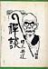 澤木興道老師と禅の心