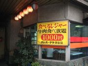 1000円食べ放題「肉のオークラ」