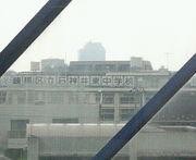 練馬区立石神井東中学校1991年卒