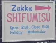 SHIFUMISU