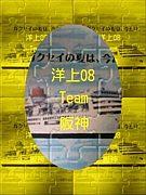 洋上08 Team 阪神