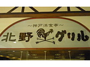 北野グリル  高知店