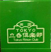 ■両国TOKYO立呑倶楽部■
