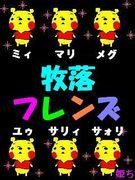 ★☆牧落フレンズ☆★