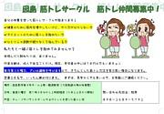 因島筋トレサークル