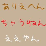 関西弁萌え。