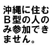 ■おきなわアンチB型クラブ