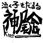 神尾会(愛称☆K-net)