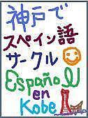 神戸でスペイン語サークル