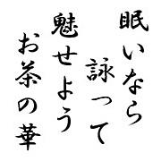 お茶の水女子大学 川柳科学科