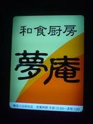 ★夢庵★ 検見川浜駅前店