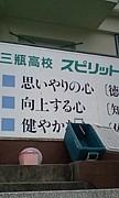 三瓶のっ!(S61〜S62生まれ)