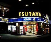 TSUTAYA十日市場店