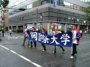 福岡国際大学