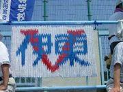 ☆伊東野球部☆
