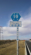 茨城県道19号取手つくば線