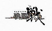 ★戦国IXAトレード専用★